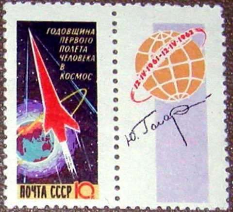 Полета человека в космос ссср 1962